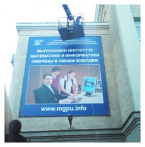 Наружная реклама на одном из московских бизнес центров.