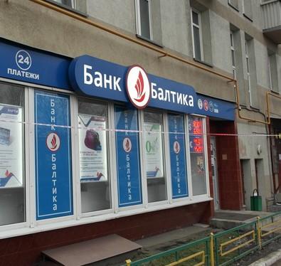 Получаем ипотеку в офисе Банка Балтика.