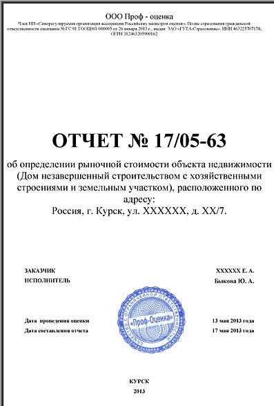 отчет об оценке коммерческого объекта для залога